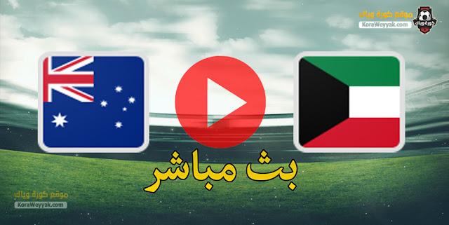 نتيجة مباراة أستراليا والكويت اليوم 3 يونيو 2021 في تصفيات آسيا المؤهلة لكأس العالم 2022
