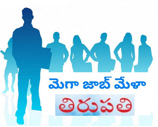 Tirupati Job Mela for 10th/ Intermediate/ Degree/ B.tech/ M.tech/ MCA/ MBA/ PG Freshers