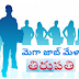 Job Mela in Tirupati | Any Degree | Freshers Registration Form