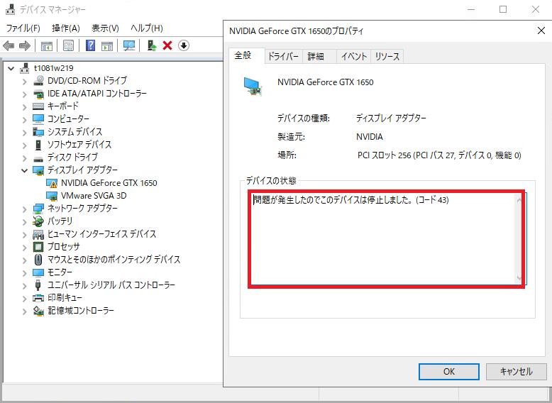 デバイス に 問題 が 発生 したため Windows10で頻繁にブルースクリーンが出るエラーコード別の原因と対処