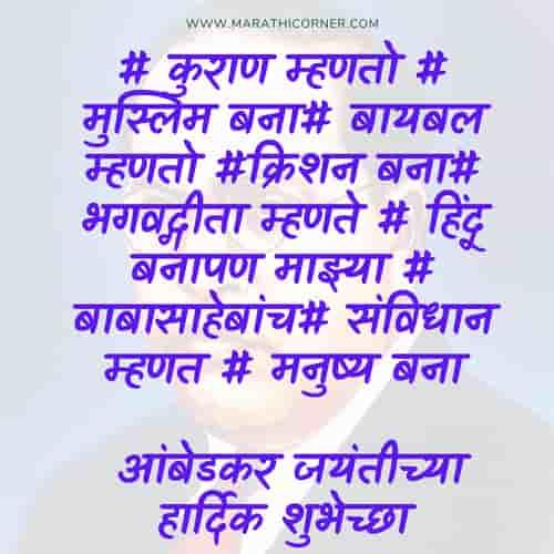 Babasaheb Ambedkar Jayanti Quotes in Marathi