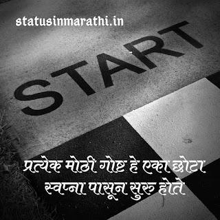 Attitude Motivational Status In Marathi