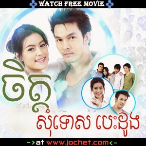 Chit Chumtoas Besdong-[14Ep End]