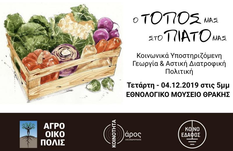 Ο Τόπος μας στο Πιάτο μας: Ενημέρωση για την Κοινωνικά Υποστηριζόμενη Γεωργία στην Αλεξανδρούπολη