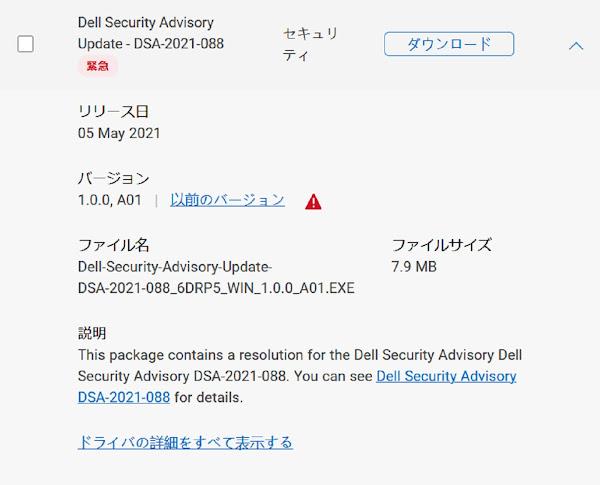 DSA-2021-088 ダウンロード