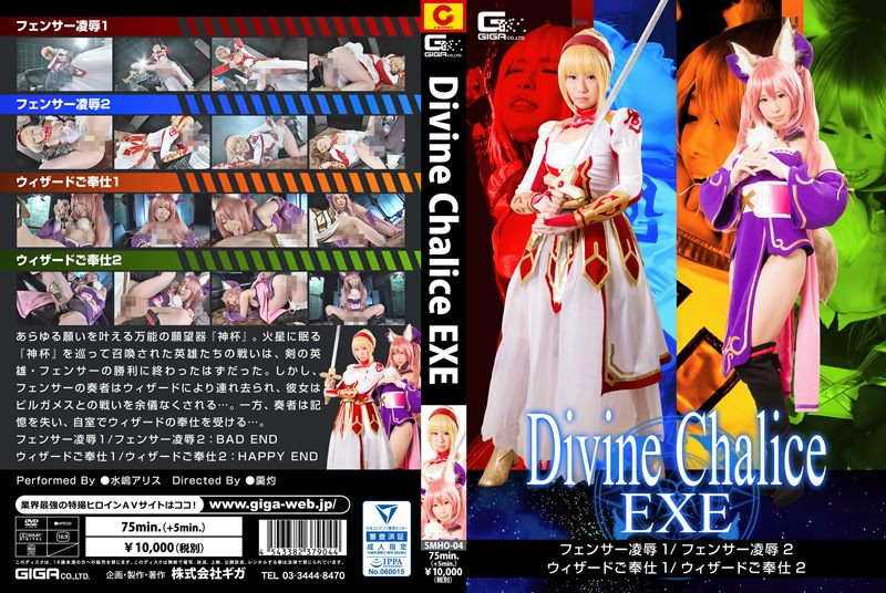 SMHO-04 Divine chalice EXE Fencer Give up Bagian 1 / Fencer Give up Bagian 2 / Layanan Penyihir Bagian 1 / Layanan Penyihir Bagian 2