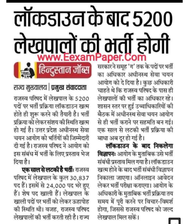 up-lekhpal-bharti-2020, up-5200-राजस्व-लेखपाल-भर्ती
