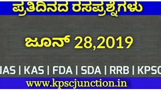 SBK KANNADA DAILY CURRENT AFFAIRS QUIZ JUNE 28,2019