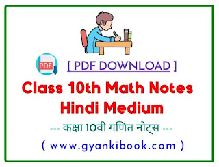 Class 10th maths notes in hindi