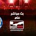 مشاهدة مباراة ايطاليا والبوسنة والهرسك بث مباشر بتاريخ 11-06-2019 التصفيات المؤهلة ليورو 2020