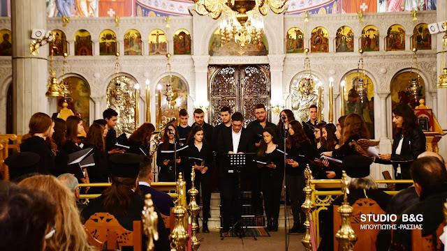 Η Βυζαντινή χορωδία του Μουσικού Σχολείου Αργολίδας θα ψάλλει στη Θεία Λειτουργία του Ι. Ν. της Ευαγγελιστρίας