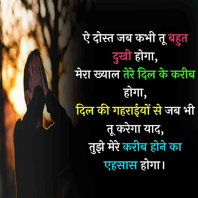 dost shayari in hindi