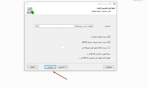 شرح بالصور و تحميل برنامج استرجاع الملفات المحذوفة باللغة العربية 2020