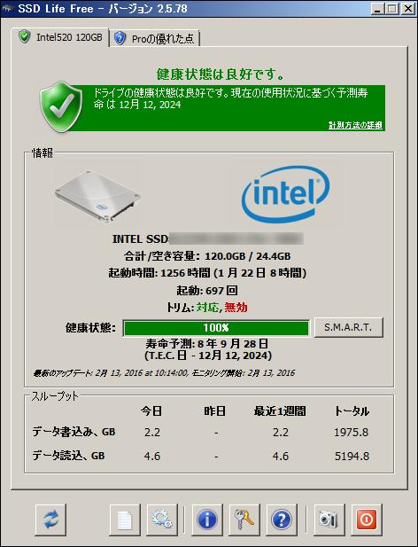 KOJOHのあれこれ: SSDの寿命を知るには?
