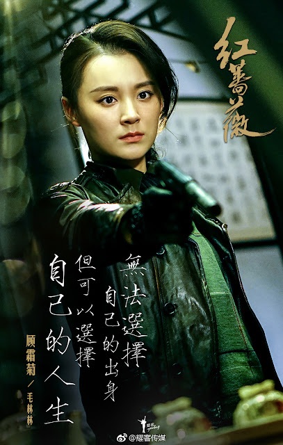 Nikita Mao Linlin Red Rose c-drama