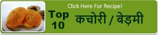Top Snacks Recipes in Hindi | नाश्ता बनाने की विधि हिंदी में