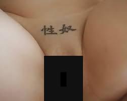 Fotos de tatuajes en partes íntimas SIMBOLOS CHINOS