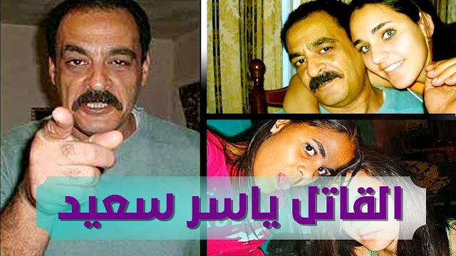 امينة وسارة - من هو ياسر سعيد