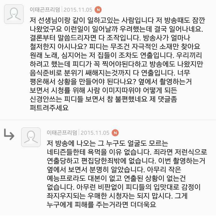 이웃집찰스 주작 방송 폭로 - 꾸르