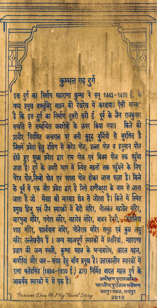 History Of Kumbhalgarh