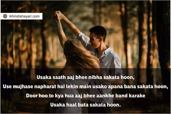 Shayari On Love In English