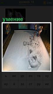 на большом листе бумаги нарисован портрет фотографа с умением