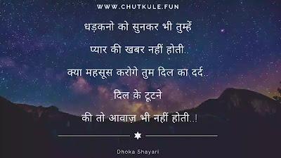 Rishte Dhoka Shayari