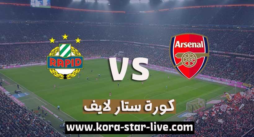 مشاهدة مباراة آرسنال ورابيد فيينا بث مباشر كورة ستار لايف بتاريخ 03-12-2020 في الدوري الأوروبي