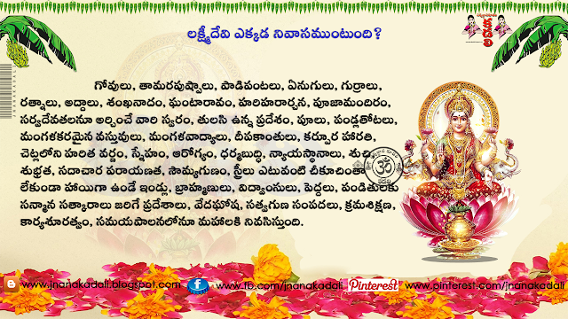 Dos and Don'ts in Daily Life for Lakshmi Devi Blessings,Why is the goddess Lakshmi always seen sitting next to Lord Vishnu,dharmasandehalu in telugu,MYTHOLOGICAL STORIES SRI LAKSHMI DEVI AND PADMAVATHY,Goddess Lakshmi - 25 Shocking facts about Goddess Lakshmi,lakshmi goddess,goddess lakshmi story,goddess lakshmi birth story,goddess lakshmi mantra,lakshmi statue,goddess lakshmi names,goddess saraswati,How was goddess Lakshmi born,Why does Lakshmi hold a lotus flower,How did Lord Vishnu marry goddess Lakshmi,Why did Lakshmi left Vishnu,Why is Lakshmi Worshipped,An Introduction to Lakshmi, the Hindu Goddess of Wealth and Beauty,The ancient story of goddess Lakshmi—bestower of power, wealth and sovereignty