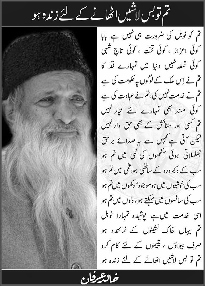 essay on abdul sattar edhi in urdu Abdul sattar edhi was a legendary pakistani philanthropist and humanitarian who founded the edhi foundation check out this biography to know about his childhood, family life, achievements and other facts related to his life.