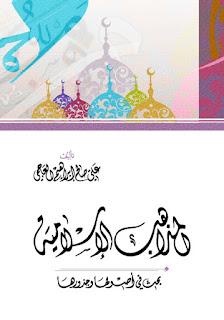 حمل كتاب المذاهب الإسلامية بحث في أصولها وجذورها - علي صالح ابراهيم العجمي