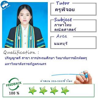ครูพี่จอย (ID : 13841) สอนวิชาภาษาไทย ที่นนทบุรี