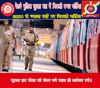 Railway RPF Constable, SI Online Form 2018 - Last Date 30/06/2018