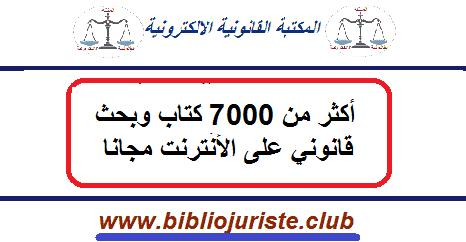 أكثر من 7000 كتاب وبحث قانوني في أكبر موسوعة قانونية على الأنترنت مجانا