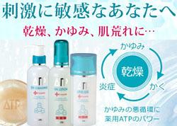 天然セラミド薬用化粧品ATPシリーズ