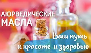 Аюрведические масла для смягчения кожи, они успокаивают, рекомендуются