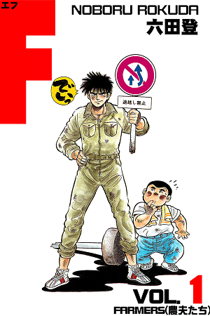 F (Noboru Rokuda) Manga