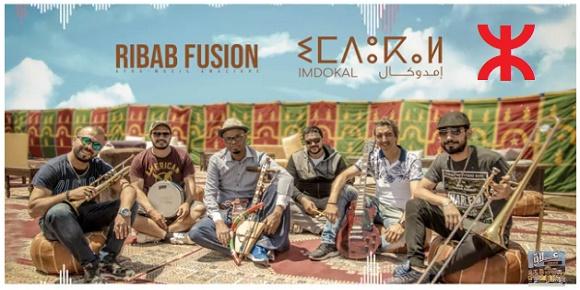 رباب فيزيون  أغنية أمازيغية جديد بعنوان امدوكال