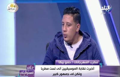 حمو بيكا, مسئول بالموسيقين, احمد موسى,