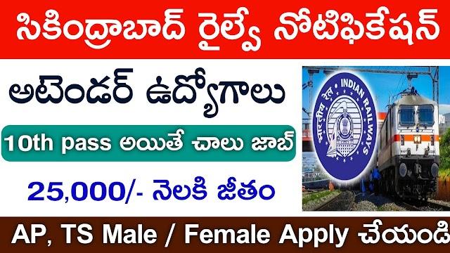 Secenderabad Railway Notification 2021   railway notification 2021   Railway Attender jobs apply online 2021