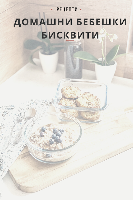 бебешки бисквити без захар