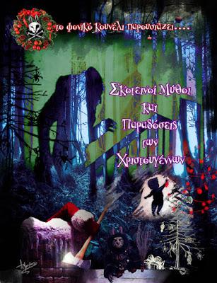 Σκοτεινοί Μύθοι και Παραδόσεις των Χριστουγέννων... μια παρουσίαση από το φονικό κουνέλι