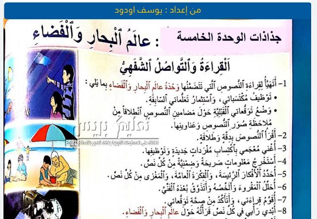 جذاذات الوحدة الخامسة كاملة مرجع المنير في اللغة العربية المستوى الخامس طبعة 2020
