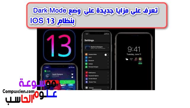 تعرف على مزايا جديدة على وضع Dark Mode بنظام IOS 13