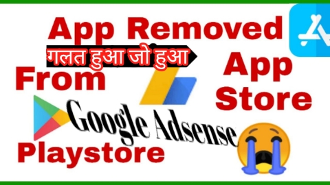 Adsence app its close not showing in playstore and ios | band ho gya adsence ka app only website pe working