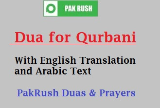dua for slaughtering animal for qurbani on eid al adha in English with transliteration
