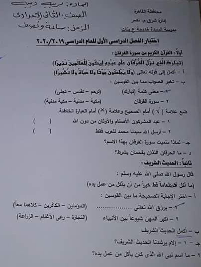 مجمع امتحانات الثانى الإعدادى تربية إسلامية ترم أول2020 80721642_2633614613537203_9139886097482907648_n