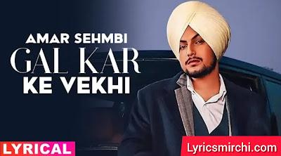 Gal Kar Ke Vekhi गल कर के वेखी Song Lyrics | Amar Sehmbi | Latest Punjabi Song 2020