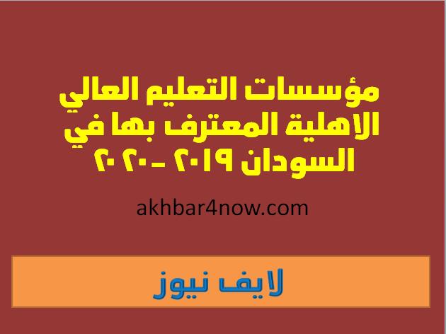 مؤسسات التعليم العالي الاهلية المعترف بها في السودان 2019-2020