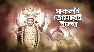 Sokoli Tomari Iccha Lyrics (সকলি তোমারই ইচ্ছা) Kumar Sanu